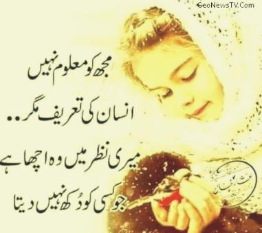 Urdu Quotes Images- Islamic Urdu Quotes- Amazing Urdu Quotes