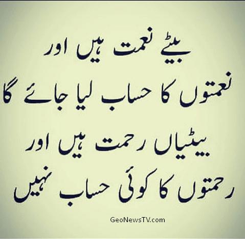 Life quotes in urdu-Urdu quotes on zindagi-Ashfaq ahmed quotes