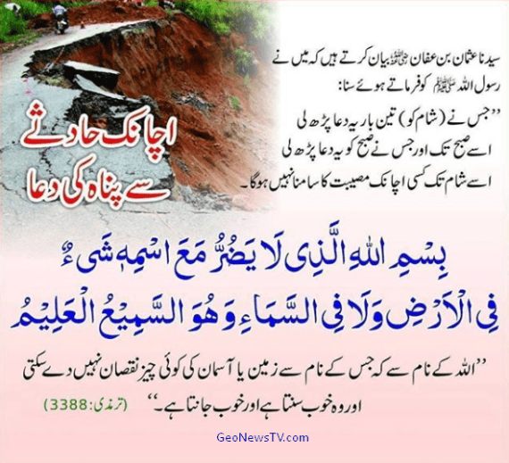 Hadees sharif in urdu-Bukhari hadith in urdu-Sahih bukhari download