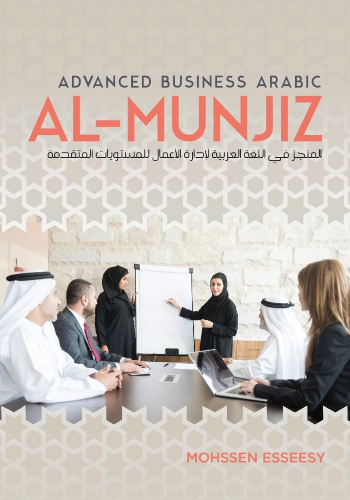 Al-Munjiz: Advanced Business Arabic