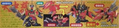 BANDAI BB Senshi / Mikuni infectious God duel Hen [Futoshishi Megumi Dom] - Nº 340