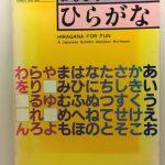 Hiragana for Fun: a Japanese Syllabic Alphabet Workbook