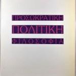 Presocratic Polotical Philosophy