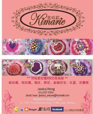 Kimarie Florist Logo