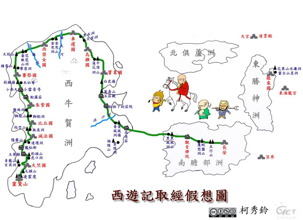 Image result for 西�記�想圖