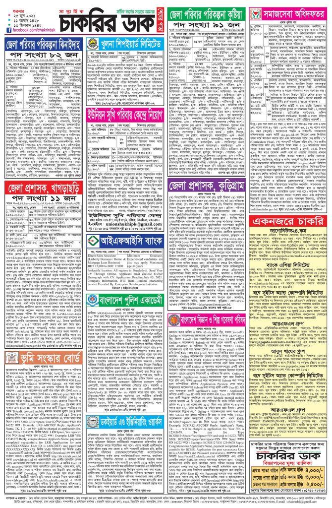 Shaptahik chakrir khobor 21 june 2021