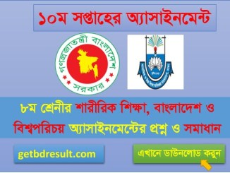 10th Week Class 8 Assignment Saririk Shikka and BGS | Answer and Solution pdf