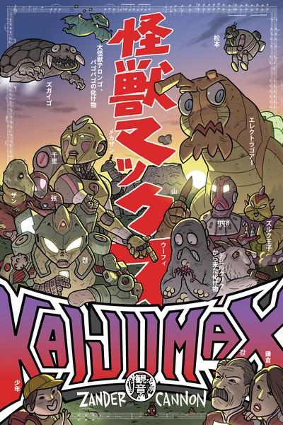 Kaijumax Deluxe Edition Vol. 1 – 2 (2018-2020) (Omnibus)