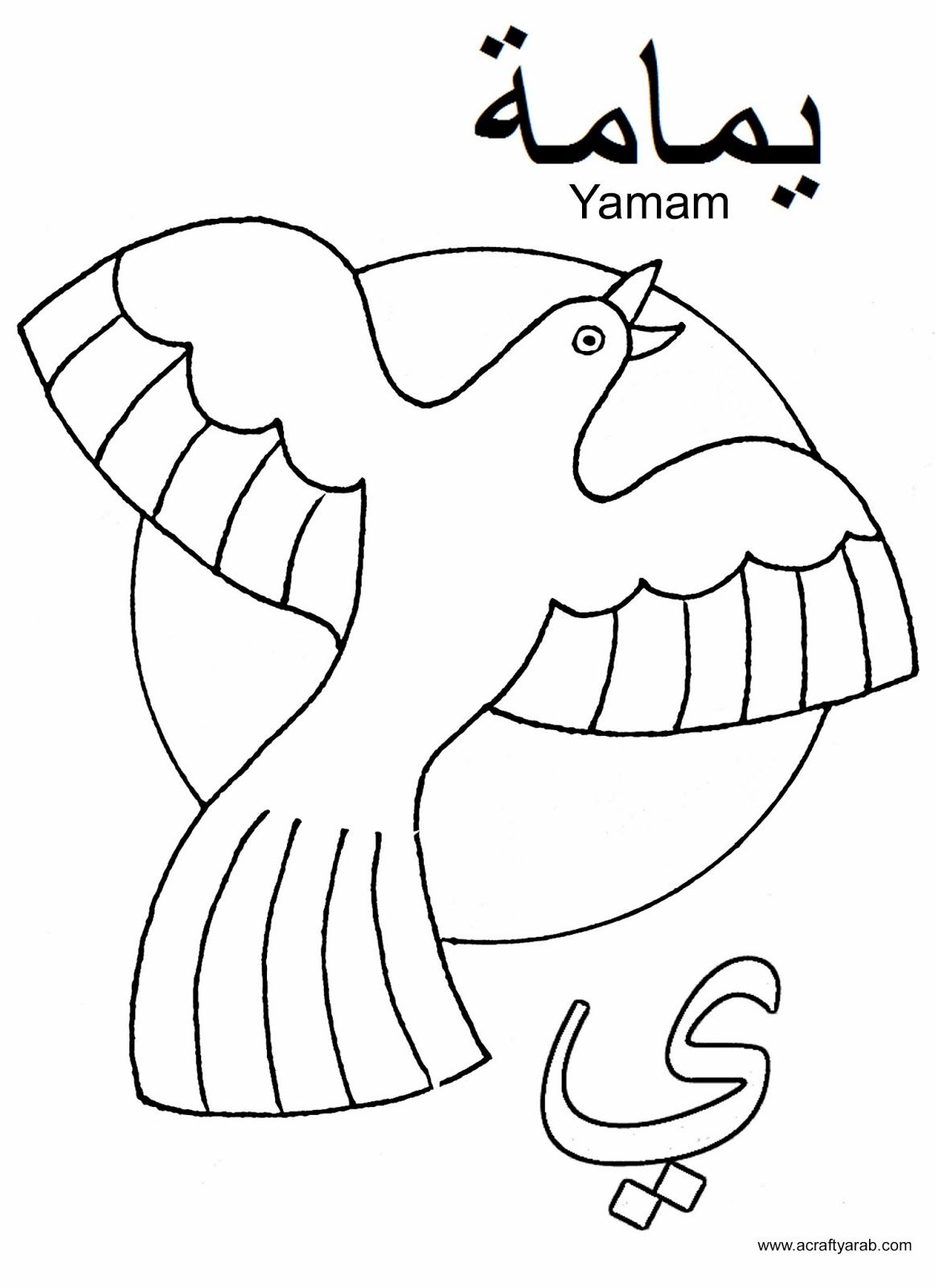 Arabic Alphabet Coloring Pages At Getdrawings