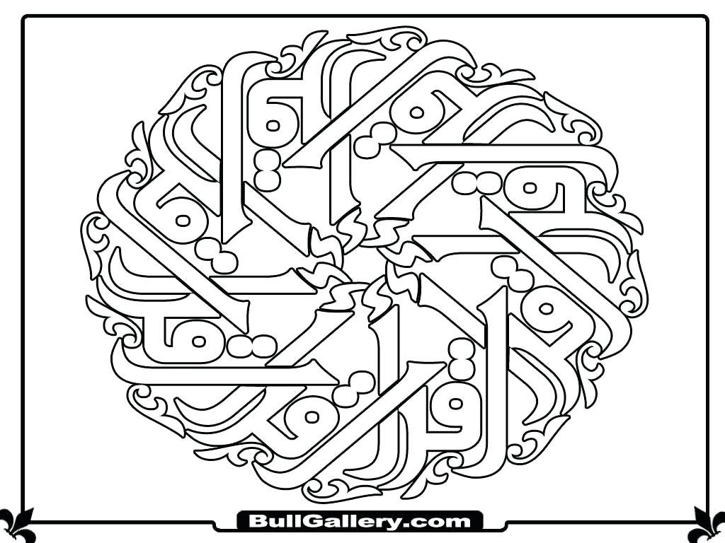 The Best Free Islamic Coloring Page Images Download From