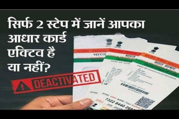 Verify Aadhar Card