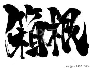 箱根駅伝2020の4区のリアルタイム速報・青学がトップか?東海・東洋・東京国際・國學院・帝京大は