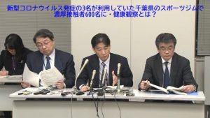 新型コロナウイルス発症の3名が利用していた千葉県のスポーツジムで濃厚接触者600名に・健康観察とは?