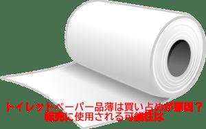 トイレットペーパー品薄は買い占めが原因?転売に使用される可能性は