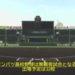 甲子園春のセンバツ高校野球は無観客試合となるその影響は!出場予定は32校