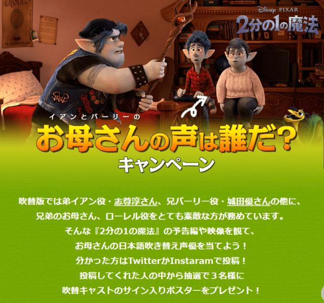 2分の1の魔法の声優キャスト日本語吹き替え版一覧を相関図画像でご紹介・お母さんの声は誰