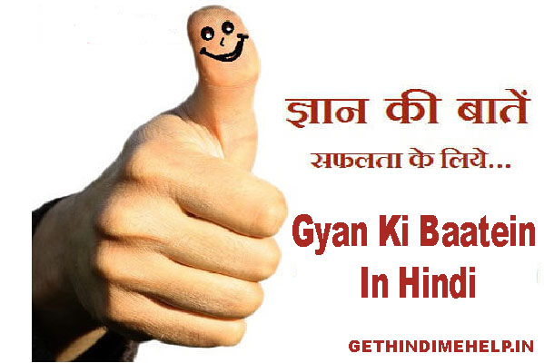 Gyan Ki Baatein In Hindi