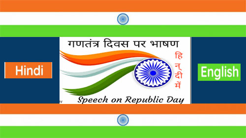republic-day-speech-in-hindi