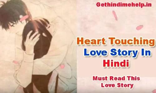 cute love stories in hindi