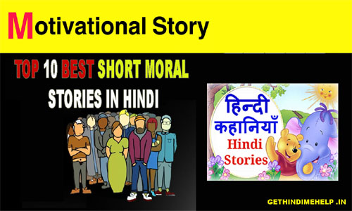 Top 10 Short Moral Stories in Hindi For Kids