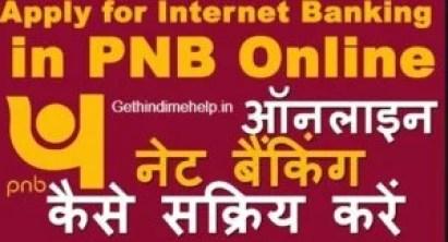 pnb net banking kaise kare