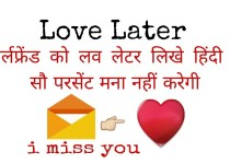Love letter in Hindi