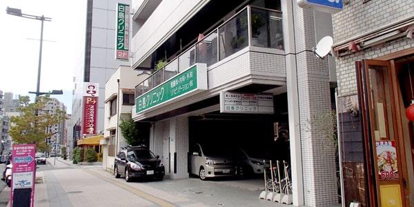 hakushima clinic hiroshima