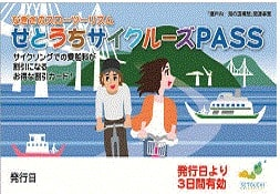 setouchi cycle pass