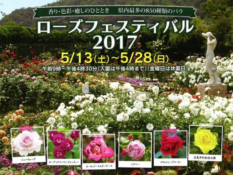 Rose Festival at the Hiroshima Botanical Gardens