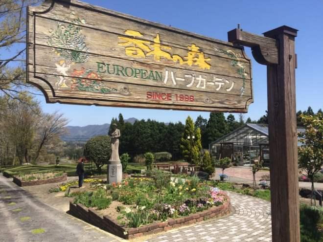 Koboku-no-mori European Garden
