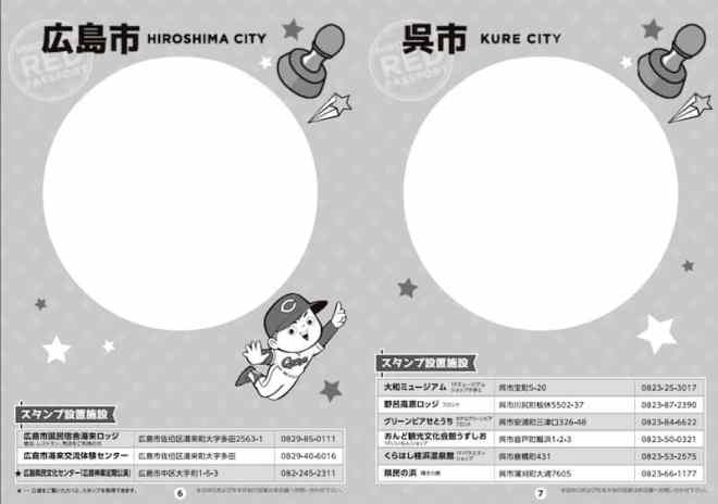 hiroshima red passport stamp rally booklet sample page