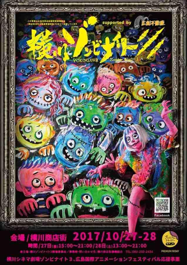 yokogawa zombie night halloween 2017 hiroshima japan