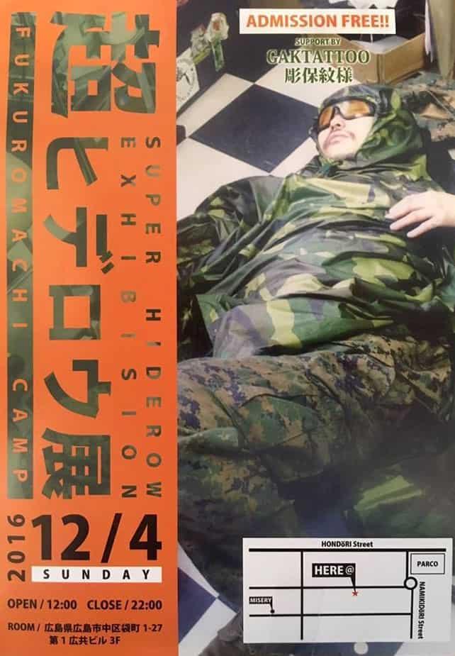 super hiderow tattoo exhibition hiroshima