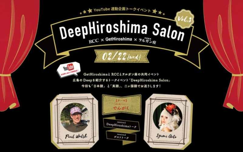 Deep Hiroshima Salon Vol 3 at Organza in Hiroshima