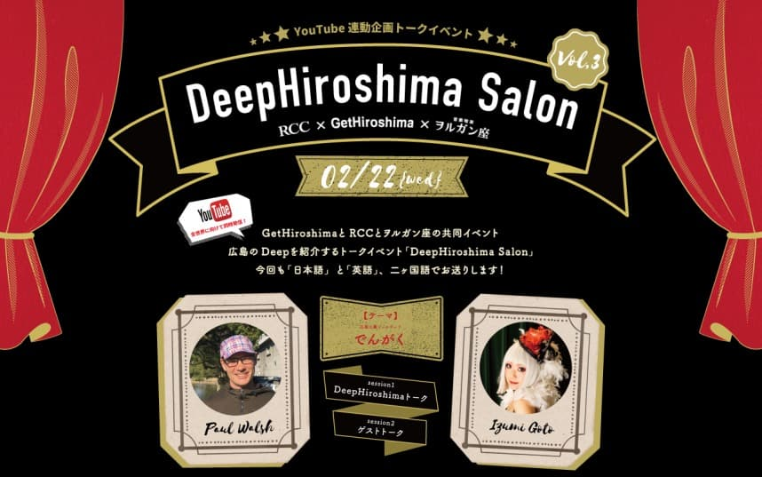 Deep Hiroshima Salon Vol 3 at Organza in Hiroshima