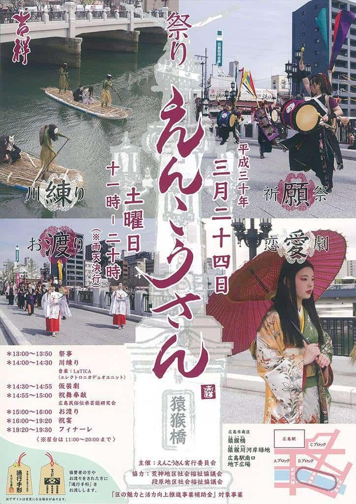 enkosan matsuri festival Hiroshima Japan
