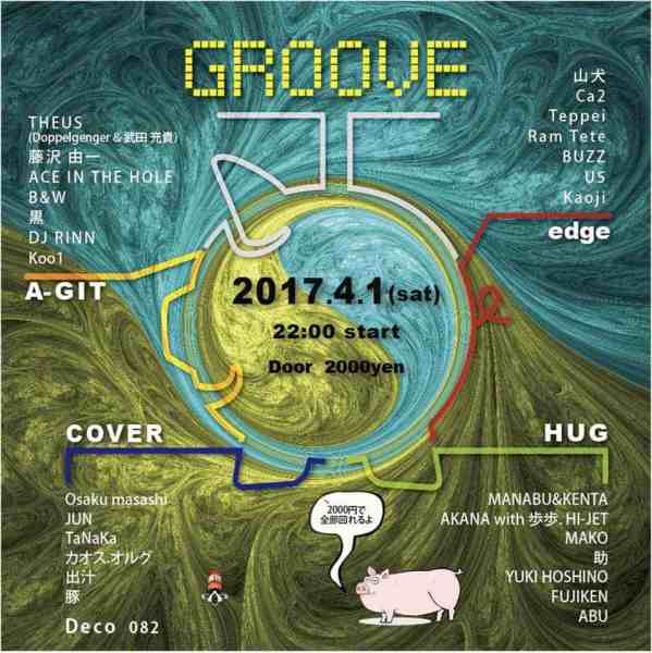 groove at edge, cover, a-git and hug