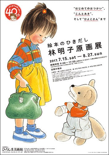 Akiko Hayashi Picture Book Exhibition