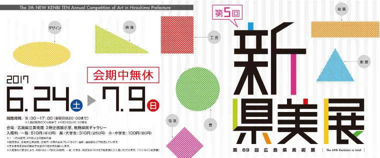 The 5th NEW KENBITEN Annual Competition of Art in Hiroshima Prefecture