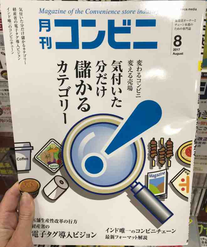japan konbini gekkan monthly convenience store magazine