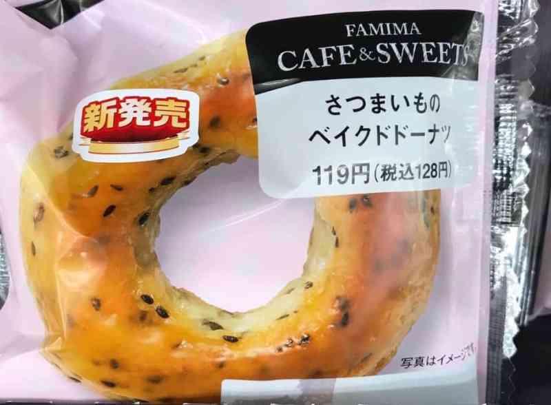 Satsuma-imo Baked Donut さつまいものベイクドドーナツ Family Mart ¥119