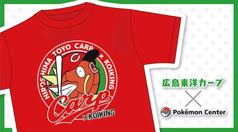 pokemon hiroshima carp collaboration 2019