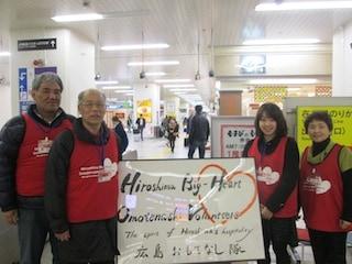 Hiroshima Big-Heart Omotenashi Volunteers