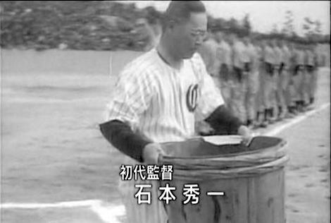 The Carp's first manager, Shoichi Ishimoto