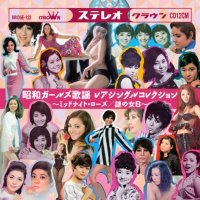VA - 昭和ガールズ歌謡 レアシングルコレクション-ミッドナイトローズ/謎の女B- [FLAC / CD] [2008]