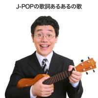 パーマ大佐 - J-POPの歌詞あるあるの歌 [FLAC / WEB] [2018.12.19]