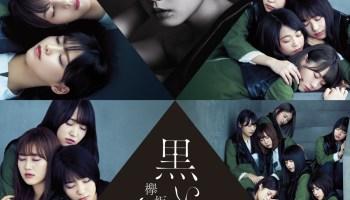 欅坂46 (Keyakizaka46) – Ambivalent (アンビバレント) (Special