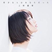 上野優華 (Yuuka Ueno) - 好きな人はあなただった [MP3 320 / CD] [2019.01.23]