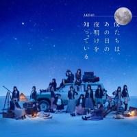 AKB48 - 僕たちは、あの日の夜明けを知っている [FLAC + MP3 320 / CD] [2018.01.24]