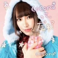cocona* - cocona*って、だれ? [FLAC / CD] [2019.02.13]